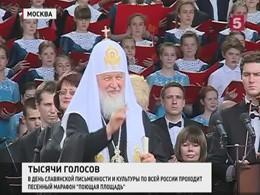 Патриарх Кирилл открыл концерт наКрасной площади вчесть Дня славянской письменности икультуры