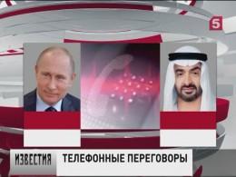 Владимир Путин инаследный принц Абу-Дабиобсудили ситуацию вокруг Катара