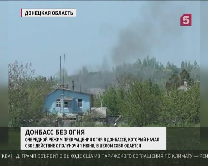 Руководство ДНР: перемирие вДонбассе соблюдается