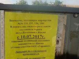 ВИвановской области автобусы невышли намаршруты из-за плохих дорог