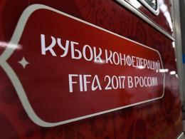 Популярность Кубка конфедераций винтернете оказалась сопоставима сЕвро-2016