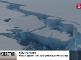 Ученые всего мира сегодня стревогой следят заситуацией вАнтарктиде, опасения вызывает огромный айсберг
