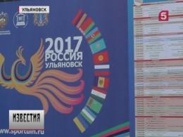 ВУльяновске стартовал первый международный фестиваль национальных видов спорта стран СНГ