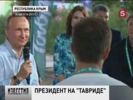 Владимир Путин пообщался сучастниками форума «Таврида»— какие идеи поддержал глава государства?