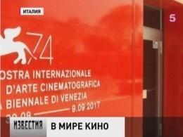 Международный Венецианский кинофестиваль в74-й раз распахнёт двери