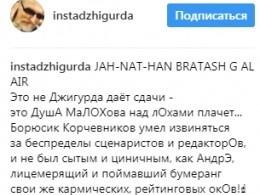 Душа МаЛОХова над лОхами плачет: Джигурда уверен, что едко прокомментировал падение рейтингов Малахова