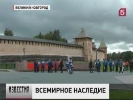 ВВеликом Новгороде открылась конференция к25-летию включения всписок Всемирного наследия ЮНЕСКО памятников Северо-Запада России