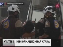 Новые обвинения вадрес России звучат отскандально известной сирийской волонтерской организации «Белые каски»