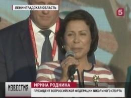 Легендарная Ирина Роднина приветствовала участников международного фестиваля школьного спорта