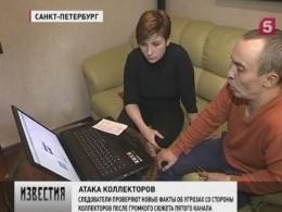 Петербургские следователи возбудили уголовное дело после сообщений Пятого канала ожестокой работе коллекторов