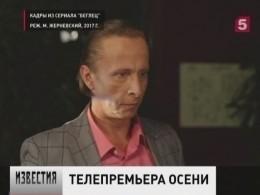 Комедийный детектив «Беглец» покажет телеканал РЕН ТВ