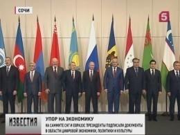 ВСочи навстрече лидеров СНГ иЕврАзЭС договорилисьпровести цифровой саммит