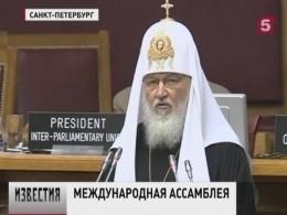Патриарх Кирилл обратил внимание участников МАП напопытки ущемления канонической Церкви наУкраине