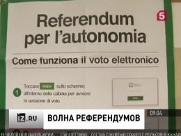 Итальянские провинции Венето иЛомбардия проголосовали заавтономию отцентра