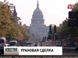 Конгресс США изучает правомерность заключенной при Обаме «урановой сделки» сРоссией