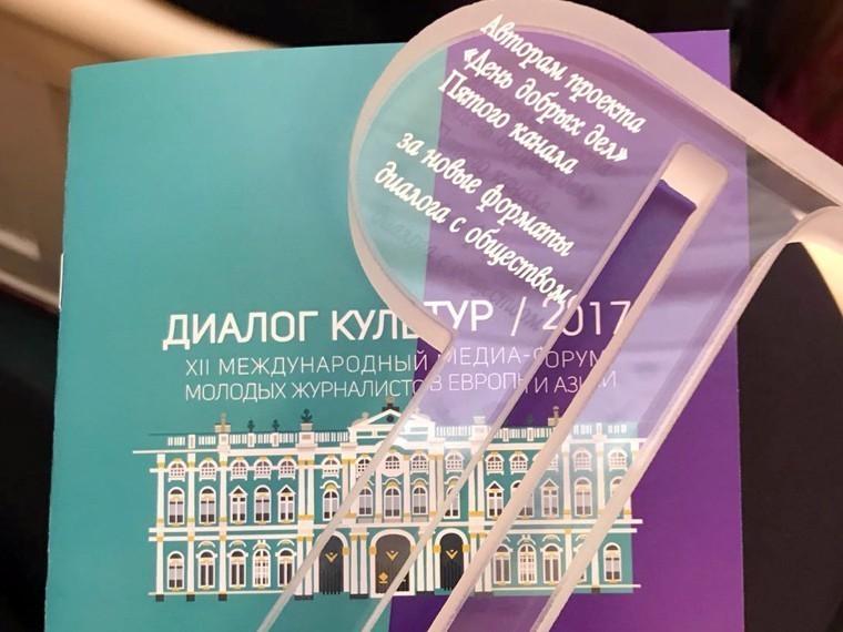 Пятый канал получил почетную награду за«Завесомый вклад вдиалог культур»