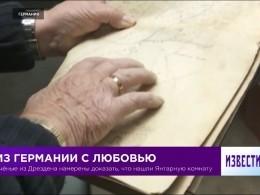 Дрезденские ученые утверждают, что нашли Янтарную комнату