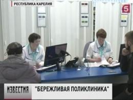 ВКарелии завершился первый этап федерального проекта «Бережливая поликлиника»