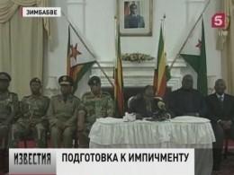 ВЗимбабве готовятся кпроцедуре импичмента президента
