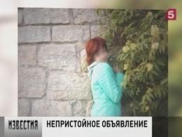 Бессовестный житель Пскова отомстил бывшей, «слив» ееинтимные фото винтернет