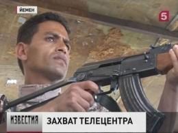 ВЙемене повстанцы удерживают заложников втелецентре