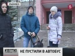 ВУльяновске студентов ссобаками-поводырями непустили вавтобус