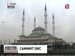 Саммит Организации исламского сотрудничества вСтамбуле ожидает, что Трамп изменит свое решение поИерусалиму