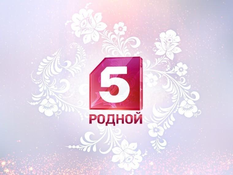 Пятый выходит влидеры Российского телеэфира