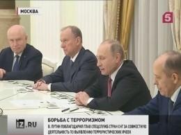 Владимир Путин встретился сглавами спецслужб стран СНГ