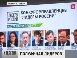 ВПетербурге стартовал полуфинал Всероссийского конкурса «Лидеры России»
