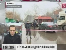 Стрельба изахват заложников накондитерской фабрике вМоскве— последняя информация сместа