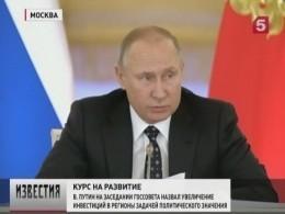 Вопросы инвестиционной привлекательности регионов обсудили наГоссовете уВладимира Путина