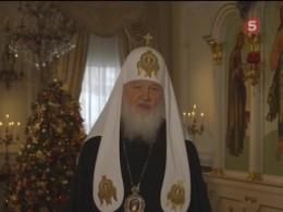 Пятый канал публикует Рождественское обращение Патриарха Московского иВсея Руси Кирилла