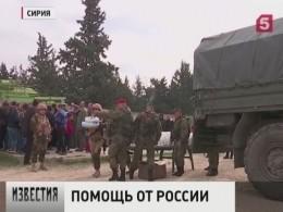 Запоследний месяц Россия передала вСириюболее 12 тонн продуктов