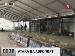Жертвами вооруженного конфликта врайоне аэропорта вТриполи стали 22 человека