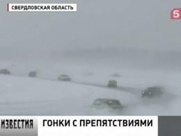 НаУрале отменили десятилетнюю традицию— чиновники иводители неподелили лёд наозере Балтым