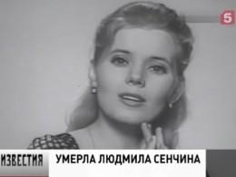Коллеги прощаются спевицей Людмилой Сенчиной