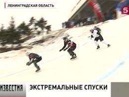 Россия впервые приняла этап Кубка мира поскоростному спуску наконьках