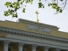 Президентская библиотека Петербурга оцифрует материалы огибели царской семьи