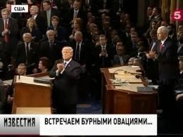 Оскорбить Россию иКитай, присвоить чужие победы исобрать овации: Трамп выступил перед Конгрессом