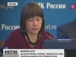 Центризбирком зарегистрировал ещё троих кандидатов впрезиденты