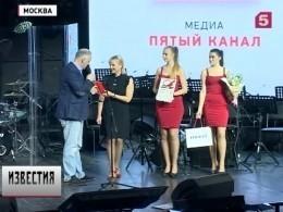 Пятый канал стал лауреатом престижной премии