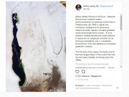 Российский космонавт показал, что осталось отАральского моря