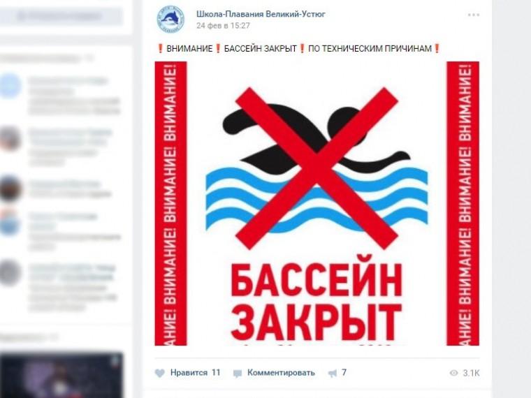 Вовремя успели: вВеликом Устюге из-за угрозы обрушения закрыли бассейн
