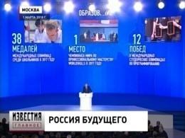 Новые вызовы реальности иотвага ихпринять— Ключевые тезисы послания Владимира Путина Федеральному собранию