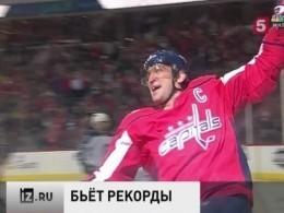 Александр Овечкин забил шестисотую шайбу врегулярном ЧемпионатеНХЛ