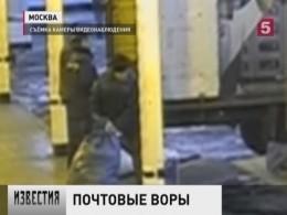ВМоскве задержаны подозреваемые вкраже посылок «Почты России»