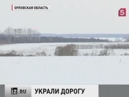 Следователи возбудили уголовное дело пофакту кражи дороги вОрловской области