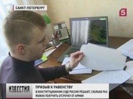 ВКонституционном суде России решают, сколько раз можно получить отсрочку отармии