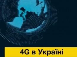 НаУкраине запустили стандарт 4G, небез скандала